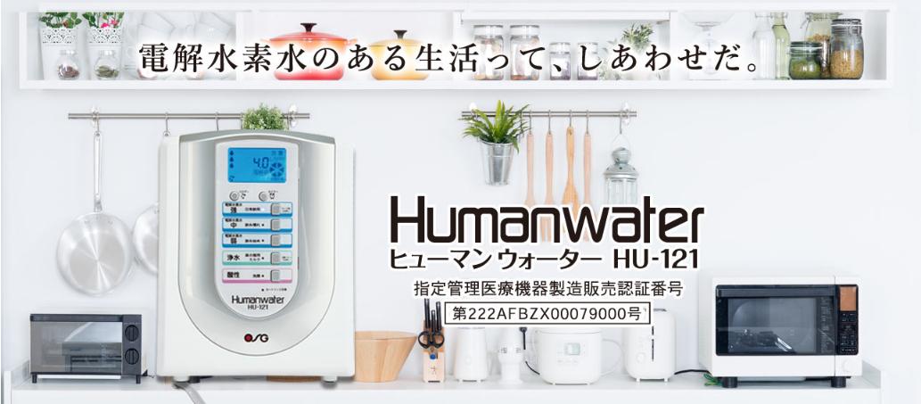 電解水素水